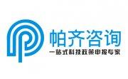 上海帕齐企业管理咨询有限公司