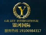 缅甸银河国际联系电话