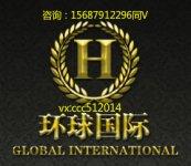 环球国际客服电话15687912296