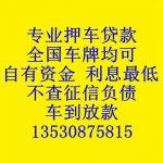 深圳押车贷款汽车抵押
