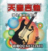 天音吉他 架子鼓 钢琴 培训(大优惠活动)