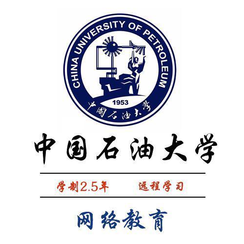 中国石油大学网络本科学历市场营销财务管理专业招生