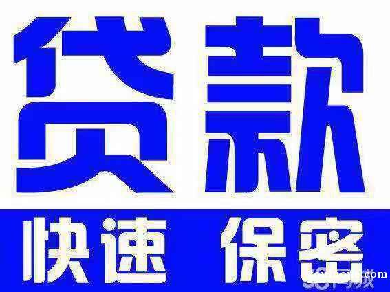 深圳龙岗私人放款利息多少,龙岗私人借钱有什么要求,龙岗空放