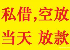 深圳周边私人借款 个人应急 生意周转 上门放款