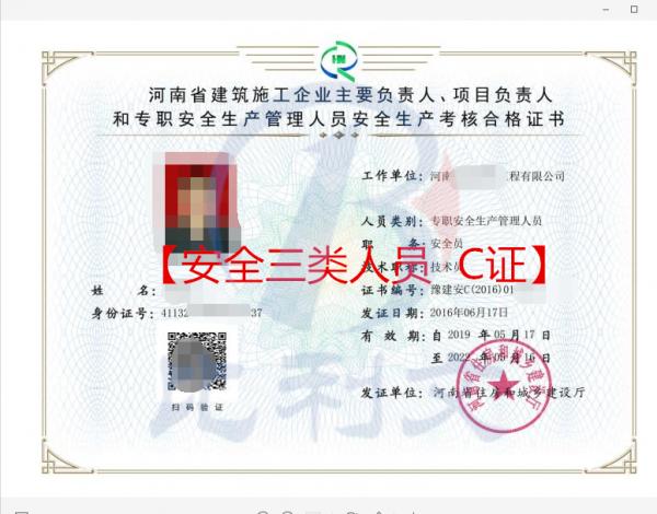 洛阳考个建筑安全员C证怎么报名