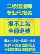 郑州哪里有二级建造师培训代报名