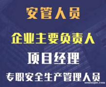 许昌安管三类安全员C证在哪办理