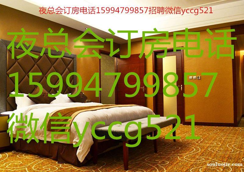 苏州皇庭国际会所订房排名-苏州夜店招聘女佳丽