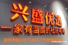 樊城加盟兴盛优选社区电商做团长X用汗水浇灌幸福之花
