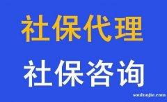 代理广州代缴社保,代买广州分公司社保代交,劳务派遣