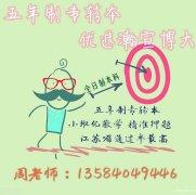南京商业学校五年制专转本的同学可以来瀚宣博大参加试听课!