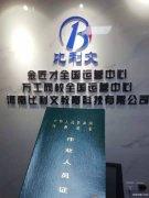 驻马店确山县办一个质监局施工电梯操作证需要多少钱