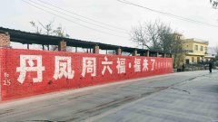 达州农村刷墙广告点位优惠不止一点点