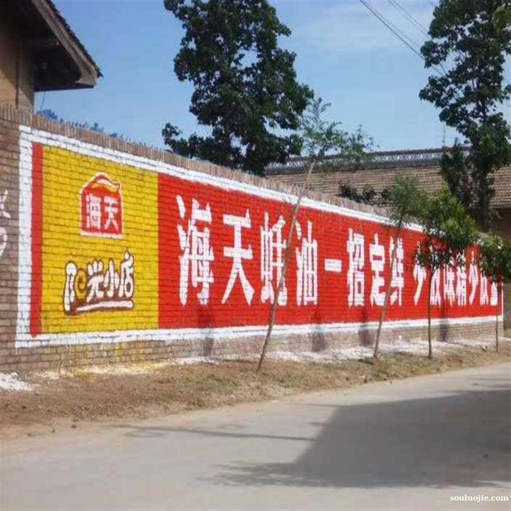 新乡户外手绘广告深深烙印心坎上新乡农村写大字