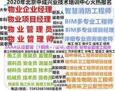 淮北物业经理项目经理报名建筑工程12员证怎么考物业设施设备管