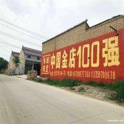 大同刷墙写广告大同汽车墙体广告大同墙面大字广告