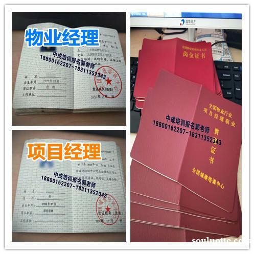 淮北物业经理项目经理建筑八大员智慧消防工程师电工管道工**