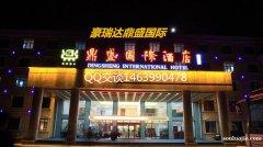 富民鼎盛公司国际商务酒店