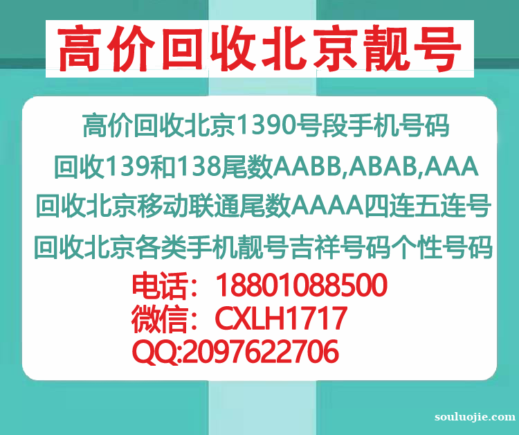 回收北京手机靓号转让,高价回收北京139010全球通老号码