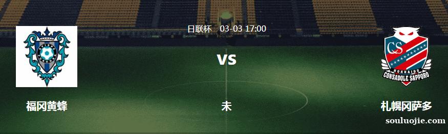 日联前瞻:福冈黄蜂力求保级? 东京FC主场难胜?