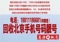 北京回收手机号-回收北京联通手机靓号四连五连号转让