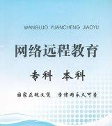 网络教育全程托管本科护理学药学专业中国医科大学招生
