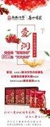 益盛汉参爱润红参石榴植物饮品成女性健康黑马
