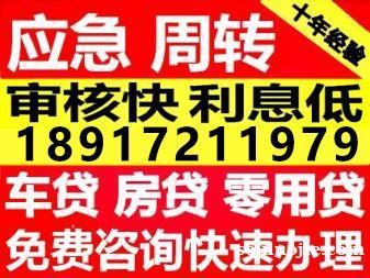 上海证件贷 正规合同 大额零用贷 上海