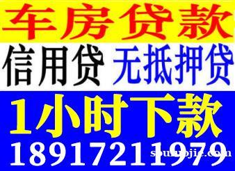 上海《应急贷短借 社保贷 房车抵押贷》