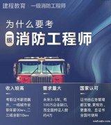 乐山地区地区二级消防工程师备考指南