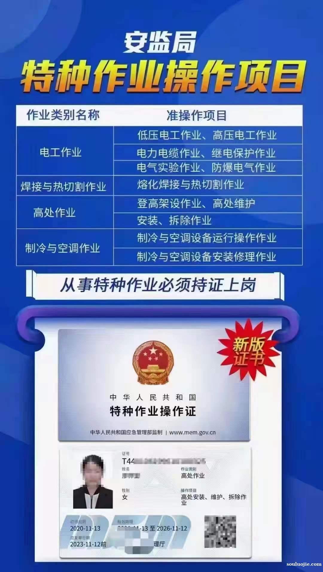 乐山地区安监局特种作业焊工证书
