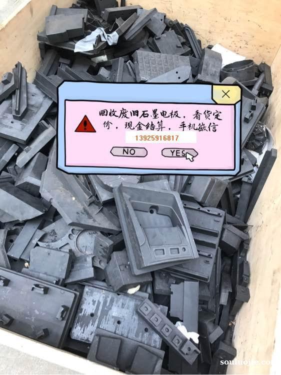 珠海长期回收石墨边角料 烧结石墨块,废旧石墨电极