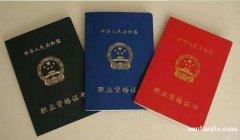 芜湖补录98类医师资格证档案,取得执业医师证,速速可查