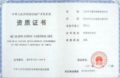 镇宁县办理公司营业执照房地产开发资质新办升级值得信赖