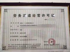 安顺普定县公司劳务派遣经营许可证办理验资报告垫资代办