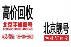 买卖北京手机号码,回收北京移动联通手机靓号转让四连号豹子号