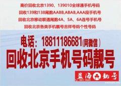 个人转让1390老号码手机靓号,回收北京电话号码