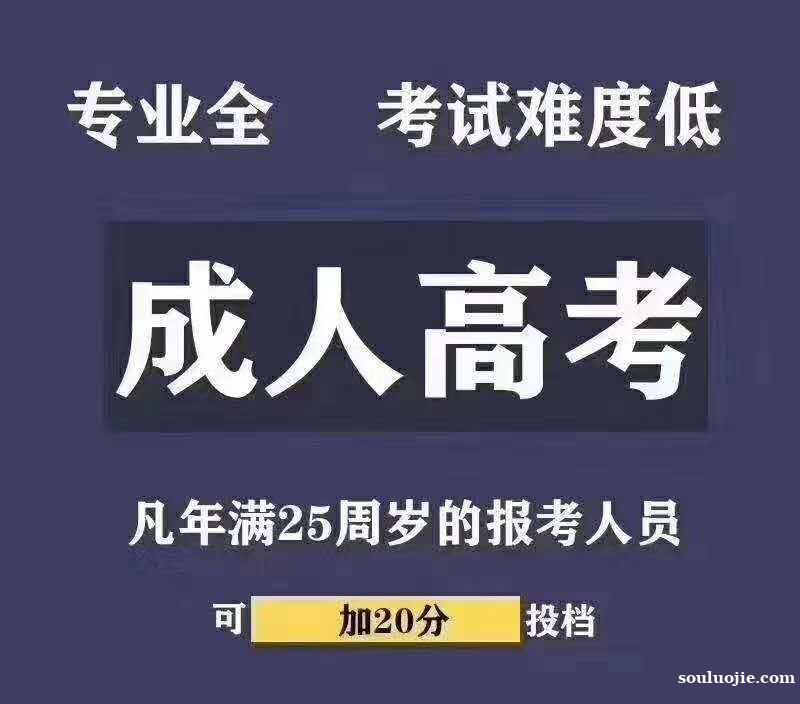 【南昌金领域】:提升学历,成人高考招生!