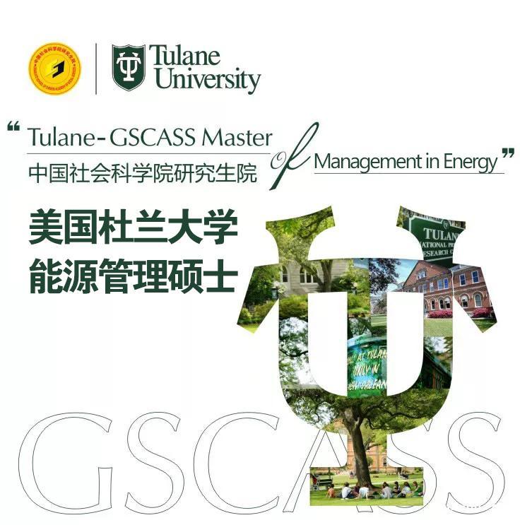 中国社科院与美国杜兰大学能源管理硕士(MME)