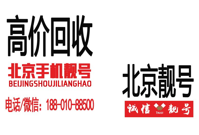 回收求购北京手机号码估值,移动139手机靓号估价,北京手机号