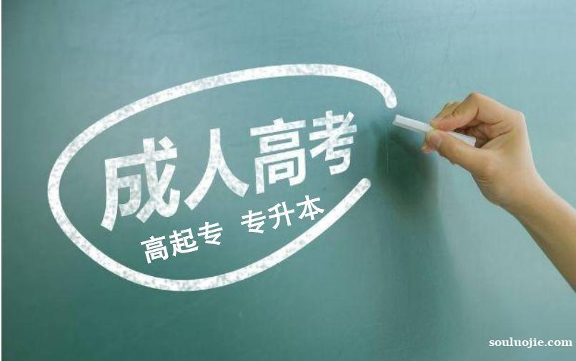 北京成考报名吉林师范大学成人高考函授专本科招生简章