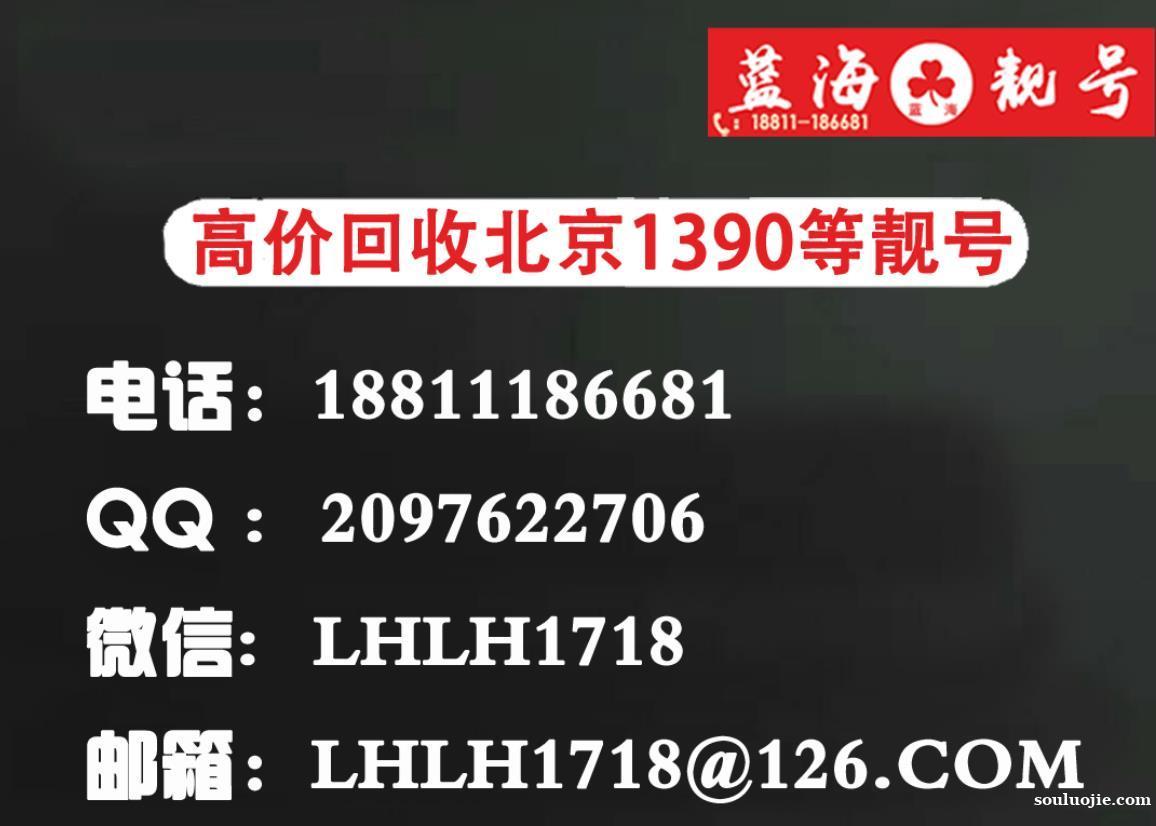 北京联通四连手机靓号营业厅当面办理