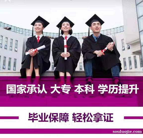 北京计算机专业自考本科软件工程专升本报名**毕业快