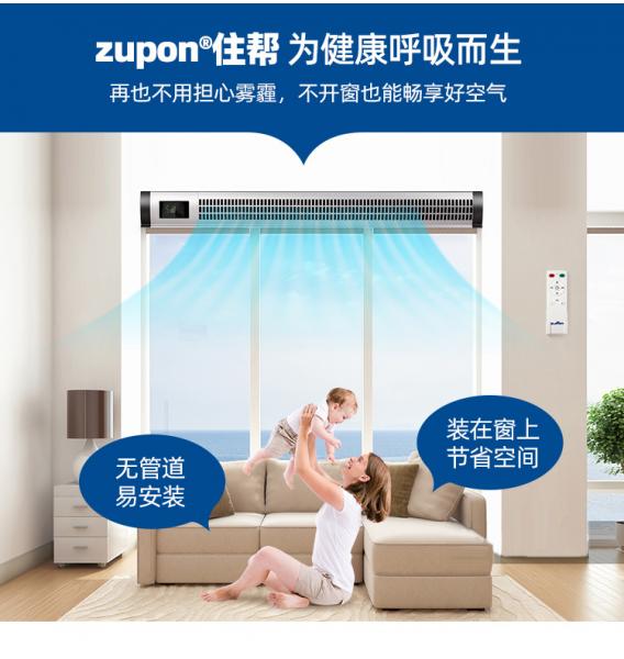 广州住帮窗式新风打造绿色生活 。