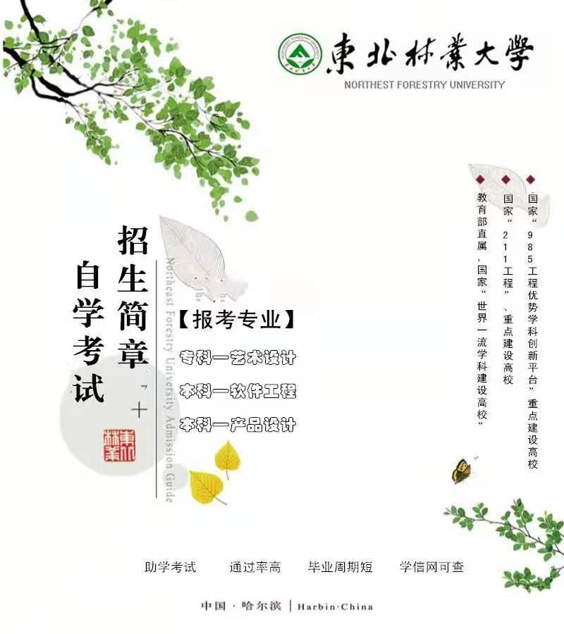 自学**东北林业大学软件工程本科学历北京助学自考