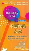 听说中国传媒大学自考本科网络与新媒体专业好考 有学位吗