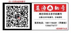 北京联通手机号码个性靓号尾号AA