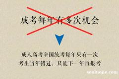南昌金领域:别再犹豫报名了,成人高考报名倒计时开始!