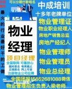 辽宁朝阳**智慧消防工程师装配式工程师建筑工程师建筑物业项目