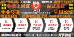 广元物业职业经理人物业项目经理物业经理哪里报名二手车评估师二